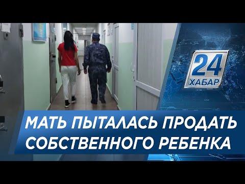 Продать собственного ребенка пыталась женщина в Туркестанской области