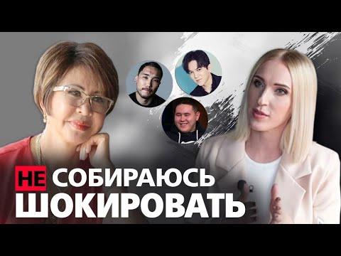 Роза Рымбаева - про Иманбека, Скриптонита, той-бизнес и феномен казахов