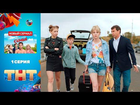 Сериал «Идеальная семья» - премьерная серия
