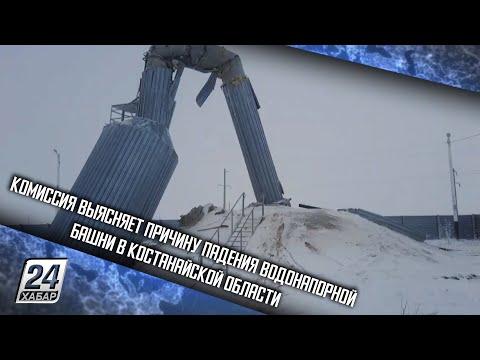 Комиссия выясняет причину падения водонапорной башни в Костанайской области