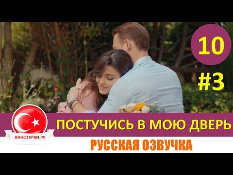 Постучись в мою дверь 10 серия на русском языке [Фрагмент №3]