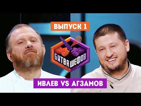 Битва шефов. 1 выпуск // Ивлев VS Агзамов