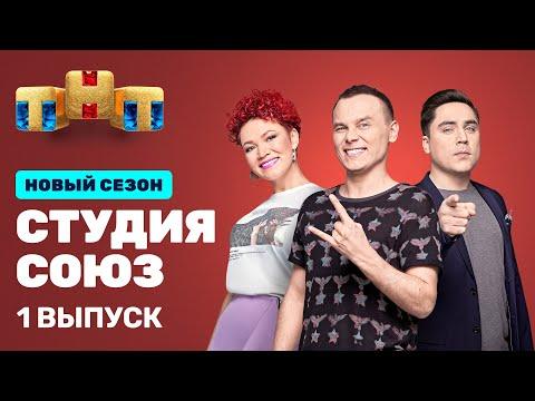 СТУДИЯ СОЮЗ новый сезон 1 серия LITTLE BIG