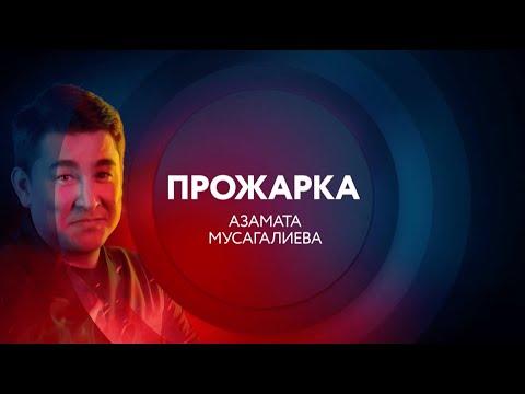 Прожарка Азамата Мусагалиева 4 мая в 23:00 на ТНТ4