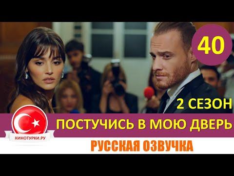 Постучись в мою дверь 2 сезон 40 серия на русском языке [Тизер №1]