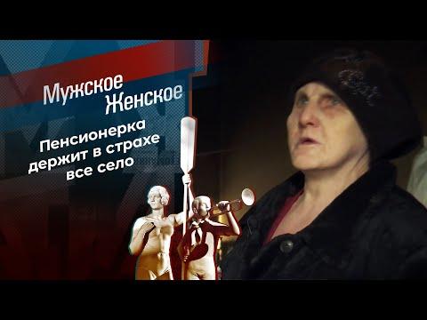 Бабушка-огонь! Мужское / Женское. Выпуск от 03.03.2021