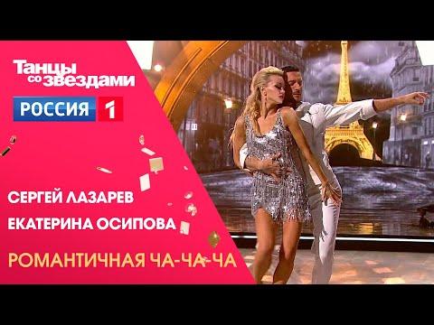 Сергей Лазарев и Екатерина Осипова - Ча-ча-ча. Танцы со звездами, 12 сезон 3 выпуск