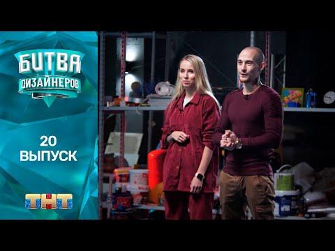 """Шоу """"Битва дизайнеров"""". 20 выпуск"""