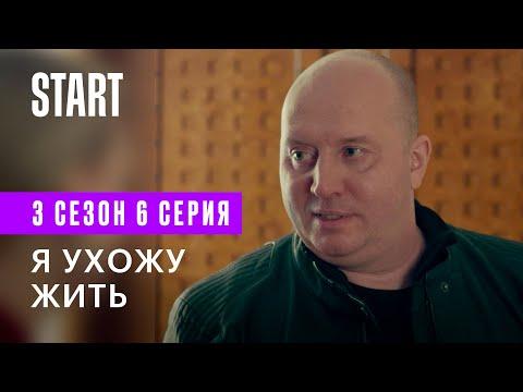Содержанки | Я ухожу жить (3 сезон 6 серия)