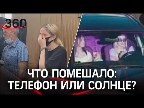 Сбившая детей в Солнцево разговаривала по телефону за рулём. Хотя её отец категорически это отрицал