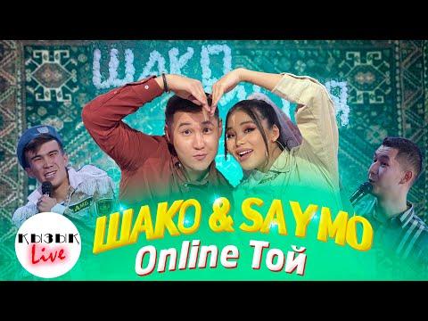 ШАКО & Say Mo - ТОЙ - Online свадьба Толық шығарылым   Қызық Live