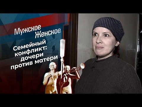 Нет прощения маме. Мужское / Женское. Выпуск от 11.03.2021