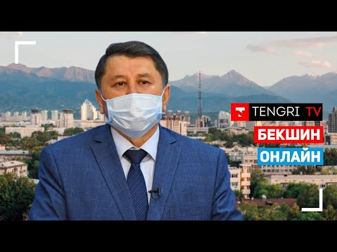 Ситуация по коронавирусу в Алматы. Бекшин