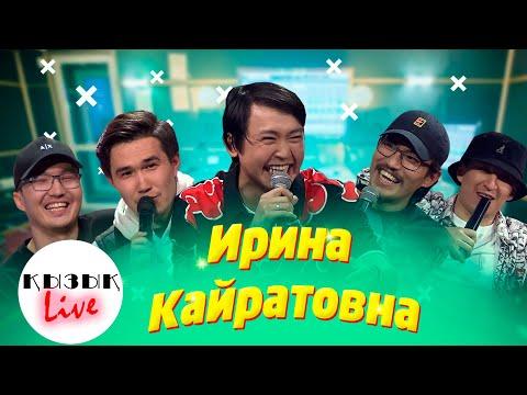 Ирина Кайратовна - Қызық LIVE – ТОЛЫҚ ИНТЕРВЬЮ ИК   Кызык Live