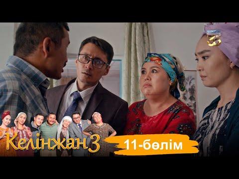 «Келінжан 3» телехикаясы. 11-бөлім /Телесериал «Келинжан 3». 11-серия