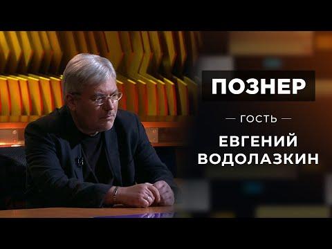 Гость Евгений Водолазкин. Познер. Выпуск от 01.03.2021