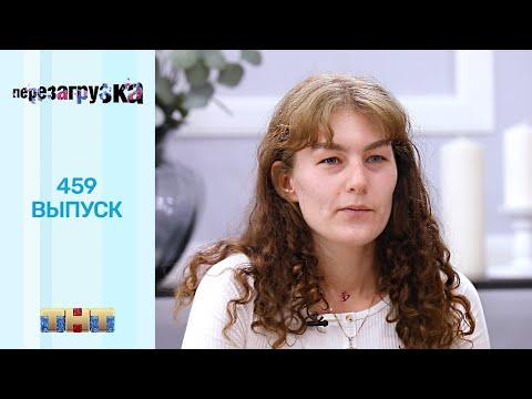 """Шоу """"Перезагрузка"""": 459 выпуск"""