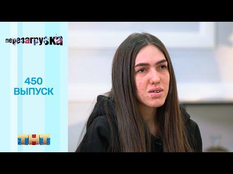 """Шоу """"Перезагрузка"""": 450 выпуск"""