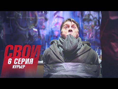 Свои | 4 сезон | 6 серия | Курьер