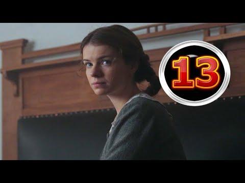 Зови меня мамой 13 серия - Дата выхода, премьера, содержание