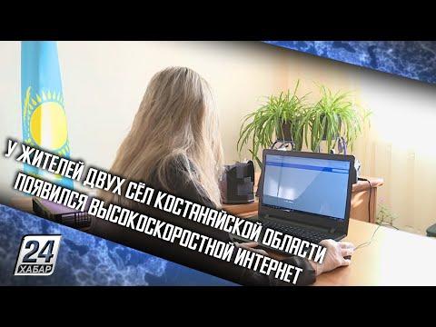 У жителей двух сёл Костанайской области появился высокоскоростной интернет