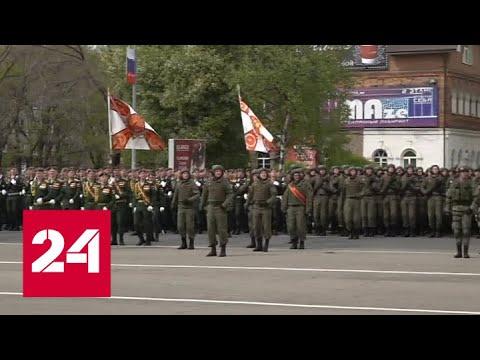 Парад Победы: генеральная репетиция в Уссурийске - Россия 24 