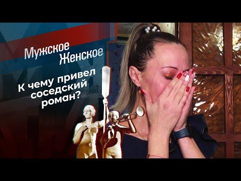 Соседский роман. Мужское / Женское. Выпуск от 21.12.2020