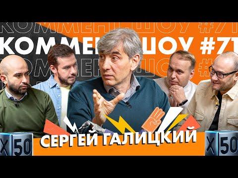Галицкий. Большое интервью. Футбол, наследие и любовь к Краснодару. КШ #71