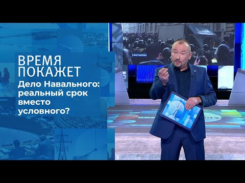 Суд по делу Алексея Навального. Время покажет. Выпуск от 02.02.2021