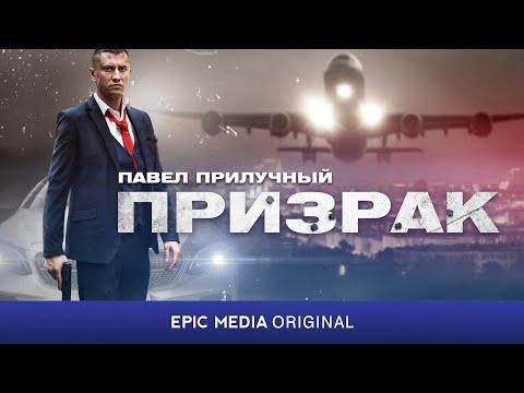 ПРИЗРАК - Серия 3 / Боевик