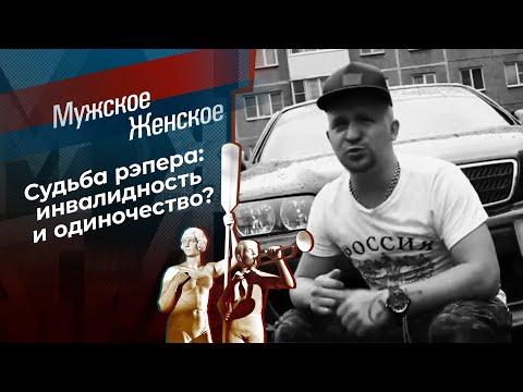 Вальтер. Мужское / Женское. Выпуск от 29.10.2020