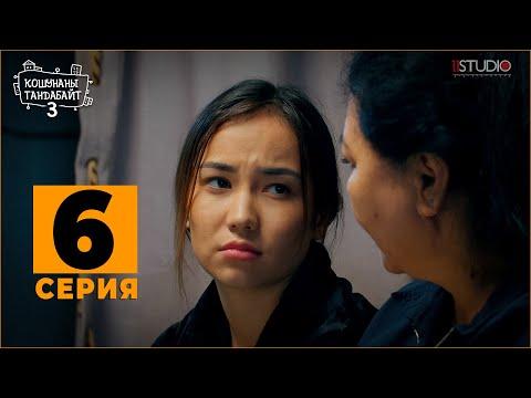 Кошунаны Тандабайт 3   6-серия