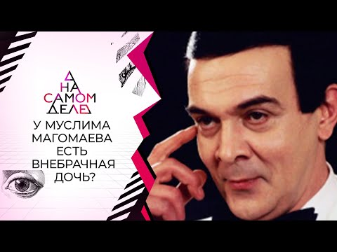 """Сенсационное признание: """"Отец моей дочери - Муслим Магомаев!"""" На самом деле. Выпуск от 16.09.2021"""