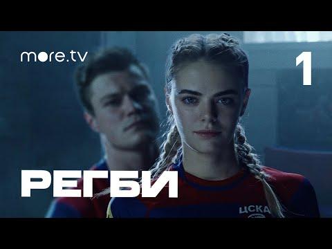 Регби | 1 серия | more.tv