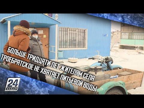 Больше тридцати лет жителям села Троебратское не хватает питьевой воды