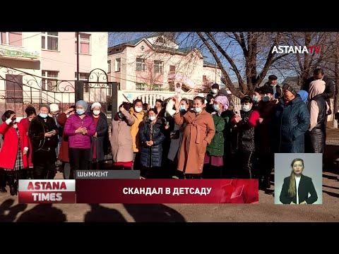 Скандал разгорелся в государственном детсаду Шымкента