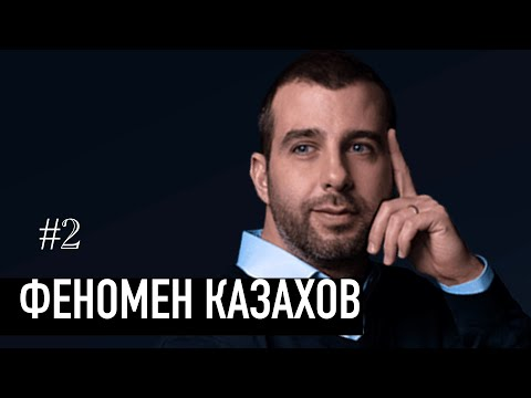 Феномен казахов - Ургант, Маргулан, Ninety one, Данелия, Ержан Максим, Каракат и многие