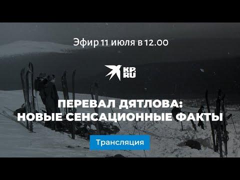 Перевал Дятлова: новые сенсационные факты