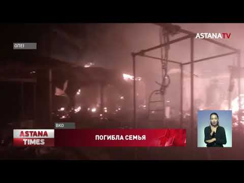 Семья погибла при пожаре в Риддере