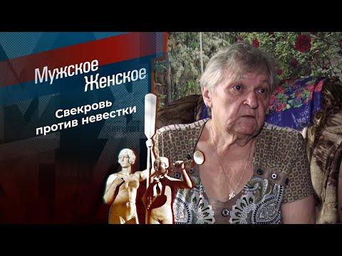 Коза урюпинская. Мужское / Женское. Выпуск от 30.09.2021