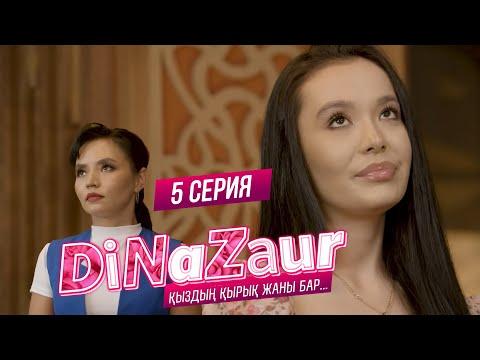 DiNaZaur 3 | 5 серия | Назым vs Индира