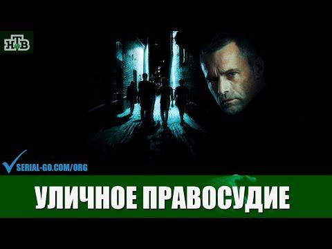 Сериал Уличное правосудие (2021) 1-11 серии детектив фильм на канале НТВ - анонс