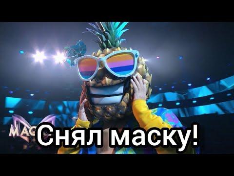 АНАНАС СНЯЛ МАСКУ! Шоу маска на нтв, 2-й сезон.