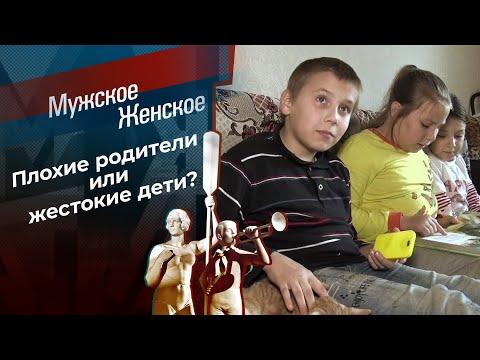 Жестокие игры. Мужское / Женское. Выпуск от 18.11.2020