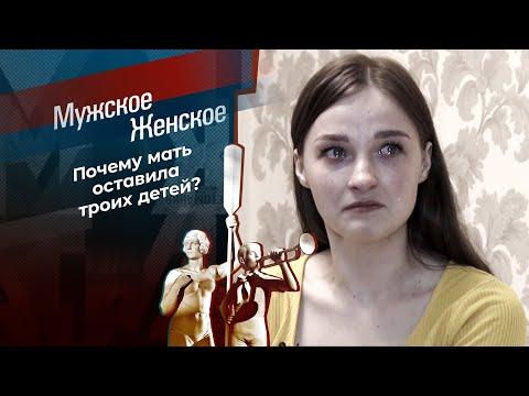 Ответь мне, мама. Мужское / Женское. Выпуск от 13.10.2021