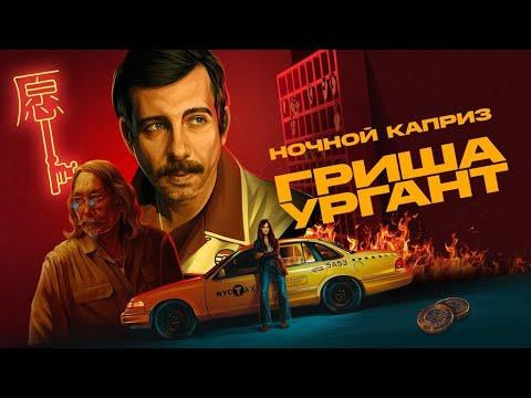 Grisha Urgant - Ночной Каприз (премьера клипа 2021)