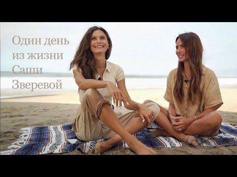 Саша Зверева: о секретах красоты и отличной фигуры, переезде в США и блоге в Инстаграм