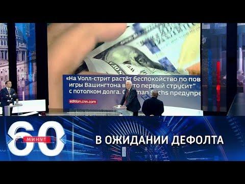 Goldman Sachs об угрозе дефолта в США. 60 минут (вечерний выпуск в 18:40) от 07.10.21