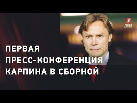 Валерий КАРПИН: презентация нового главного тренера сборной России