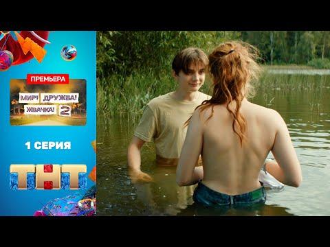 Сериал «МИР! ДРУЖБА! ЖВАЧКА! 2» - премьерная серия